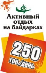 Сплавы на байдарках по 250 грн. в день