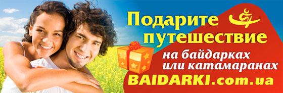 Подарочный сертификат от BAIDARKI.com.ua
