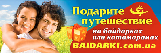 ���������� ���������� �� BAIDARKI.com.ua
