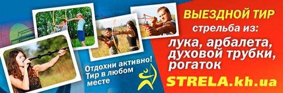Услуги выездного тира в Харькове, стрельба из лука и арбалета